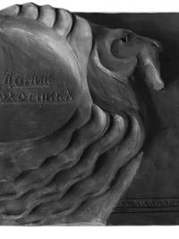 Предмети Дизайн-ліцею Херсон - Скульптура