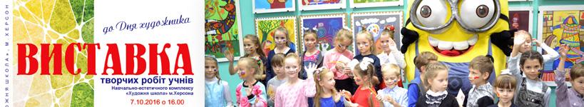 Виставка творчих робіт учнів художньої школи до Дня Художника