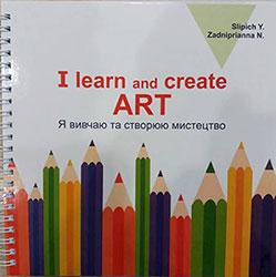 Навчально-методичний посібник I learn and create Art. Я вивчаю та створюю мистецтво
