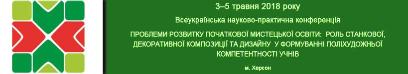 Обмін досвідом: всеукраїнська науково-практична конференція