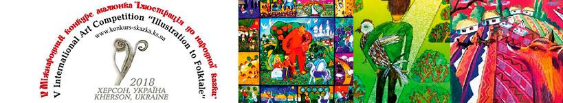 Завершив роботу V Міжнародний конкурс малюнку «Ілюстрація до народної казки»