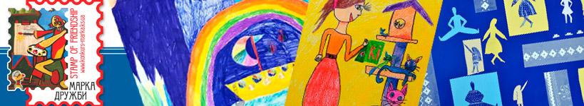 Завершив роботу VІ Міжнародний Інтернет-конкурс малюнка «Марка дружби»