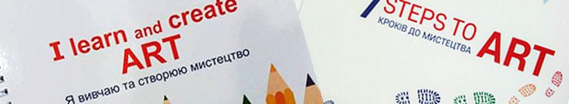 Навчальні посібники Художньої школи отримали призові місця