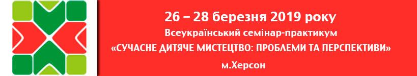 """Всеукраїнський семінар-практикум """"Сучасне дитяче мистецтво""""-2019"""