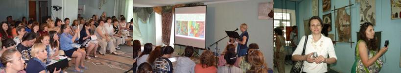 Всеукраїнський семінар 2014: особливості формування знань з колористики